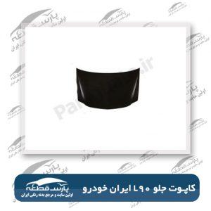 کاپوت جلو L90 ایران خودرو