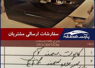 قطعات بدنه رنگ کوره ای مگان کرمان