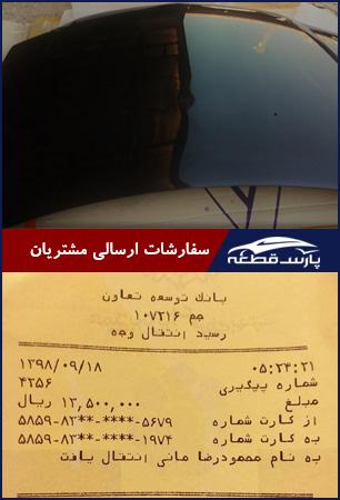 کاپوت جلو L90 کرمان