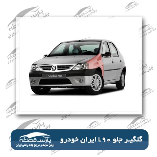 گلگیر-جلو-L90-ایران-خودرو
