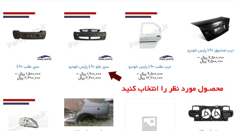 آموزش خرید اینترنتی قطعات خودرو
