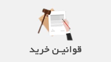 قوانین خرید اینترنتی