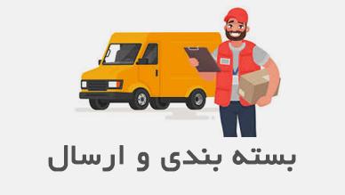 بسته بندی و ارسال