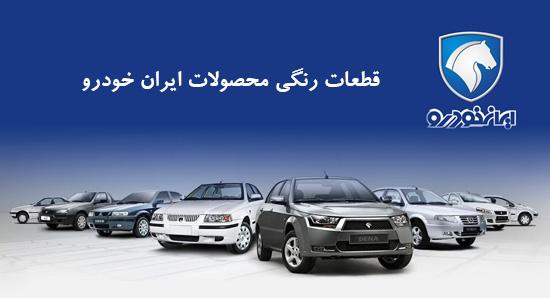 قطعات رنگی محصولات ایران خودرو